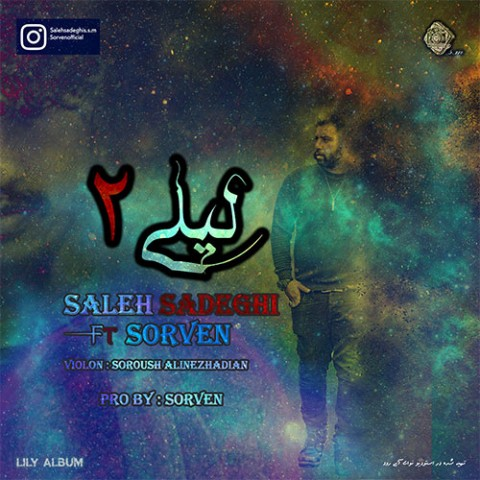 دانلود موزیک جدید صالح صادقی و سُروِن لیلی
