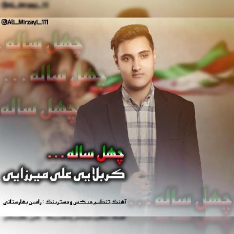 دانلود موزیک جدید علی میرزایی چهل ساله