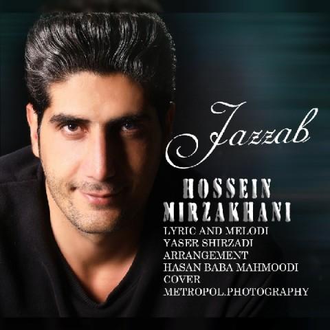 دانلود موزیک جدید حسین میرزاخانی جذاب