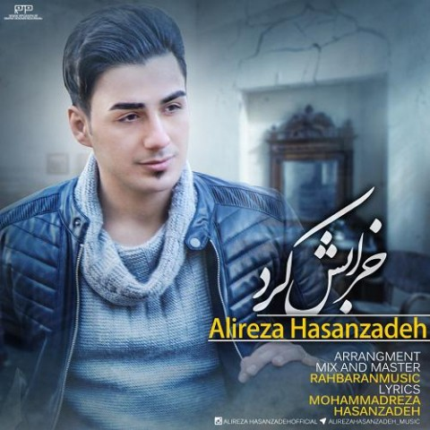 دانلود موزیک جدید علیرضا حسن زاده خرابش کرد