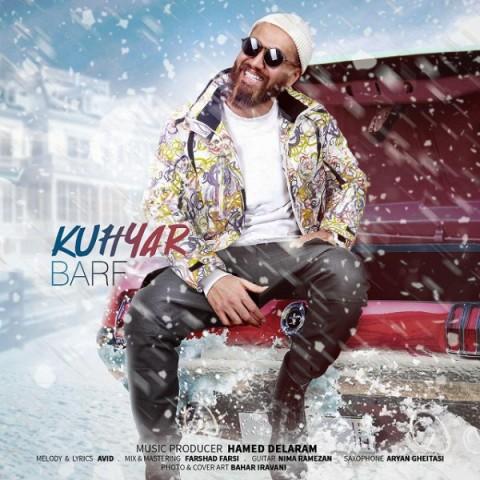 دانلود موزیک جدید کوهیار برف