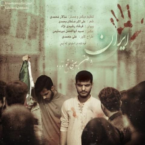 دانلود موزیک جدید سالار و علی محمدی ایران