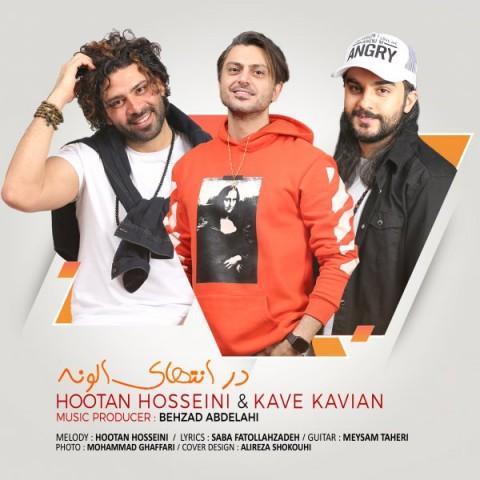 دانلود موزیک جدید هوتن حسینی و کاوه کاویان در انتهای الوند