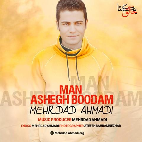 دانلود موزیک جدید مهرداد احمدی من عاشق بودم