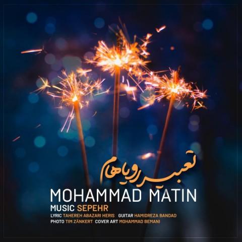 دانلود موزیک جدید محمد متین تعبیر رویاهام