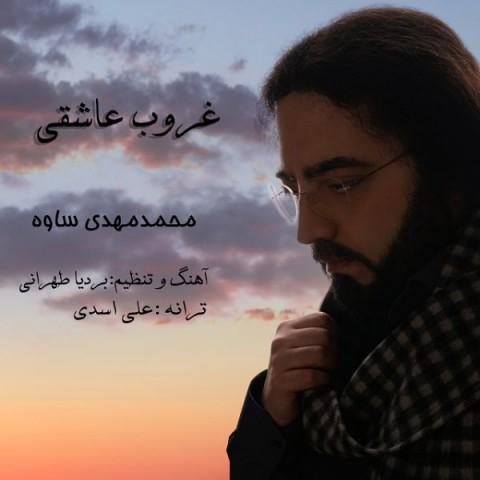 دانلود موزیک جدید محمدمهدی ساوه غروب عاشقی