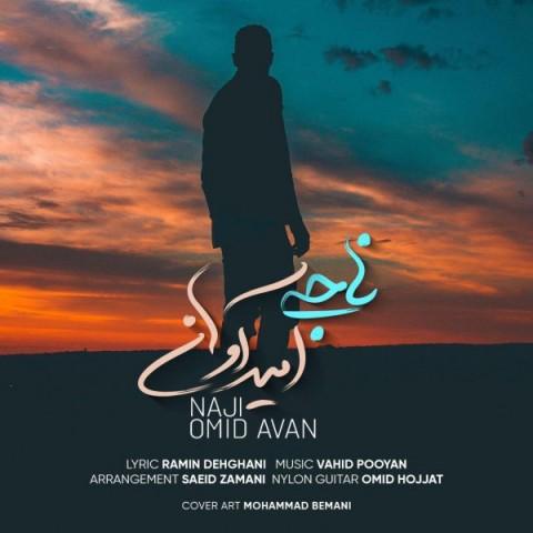 دانلود موزیک جدید امید آوان ناجی
