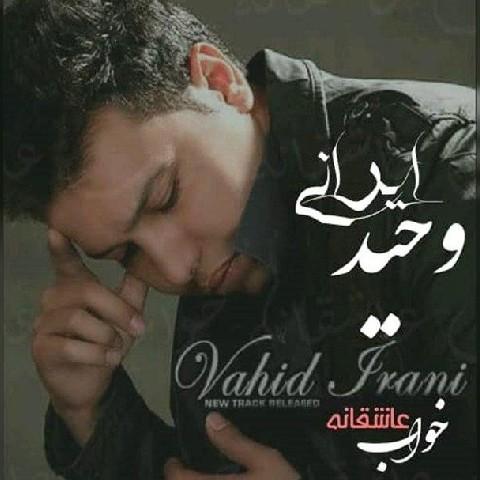 دانلود موزیک جدید وحید ایرانی خواب عاشقانه