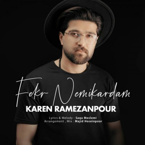 دانلود موزیک جدید کارن رمضان پور فکر نمیکردم
