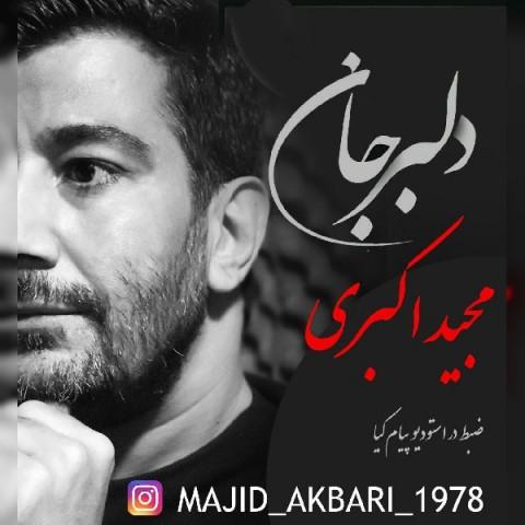 دانلود موزیک جدید مجید اکبری دلبر جان