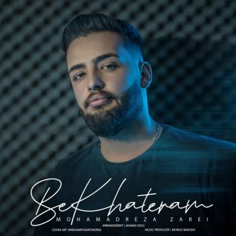 دانلود موزیک جدید محمدرضا زارعی به خاطرم