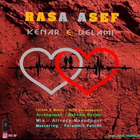 دانلود موزیک جدید رسا آصف کنار دلمی