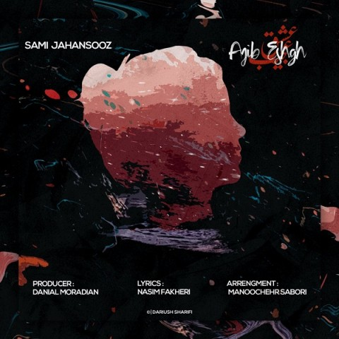 دانلود موزیک جدید سامی جهانسوز عجیب عشق