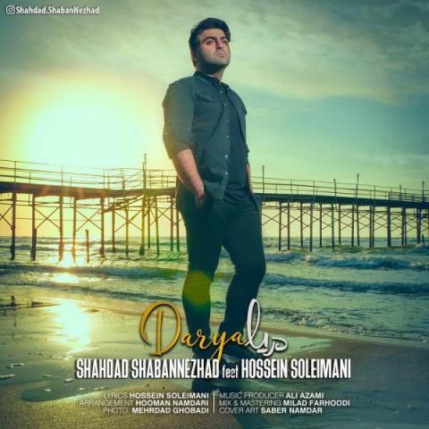 دانلود موزیک جدید شهاب شعبانژاد و حسین سلیمانی دریا