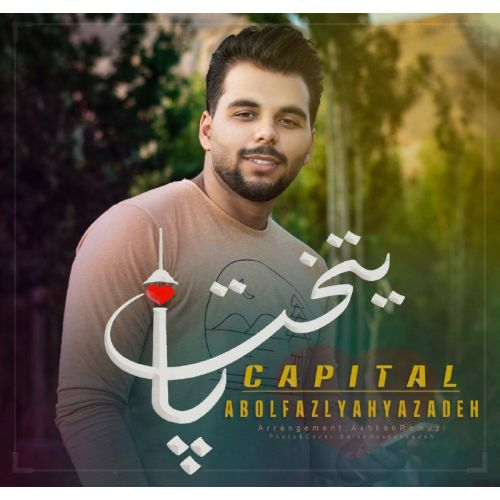 دانلود موزیک جدید ابوالفضل یحیی زاده پایتخت