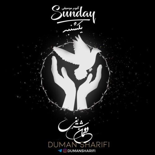 دانلود موزیک جدید دومان شریفی یکشنبه