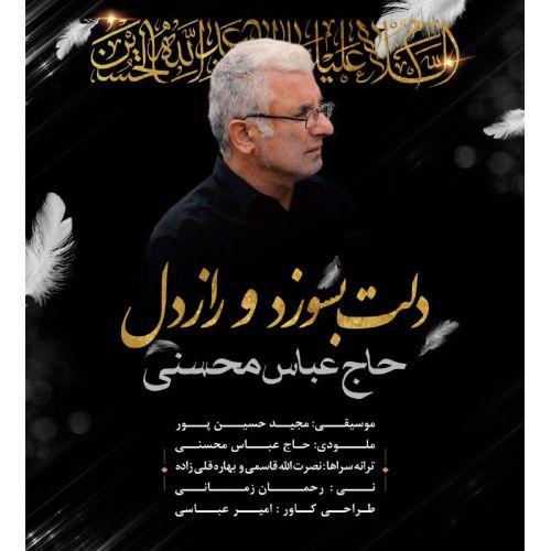 دانلود موزیک جدید حاج عباس محسنی دلت بسوزد