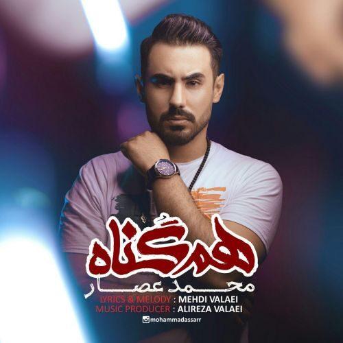 دانلود موزیک جدید محمد عصار هم گناه