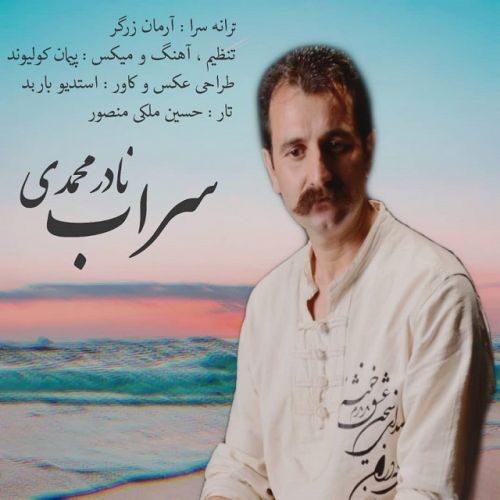 دانلود موزیک جدید نادر محمدی سراب