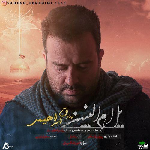 دانلود موزیک جدید صادق ابراهیمی یل ام البنین