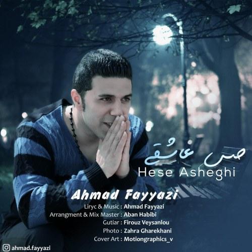دانلود موزیک جدید احمد فیاضی حس عاشقی