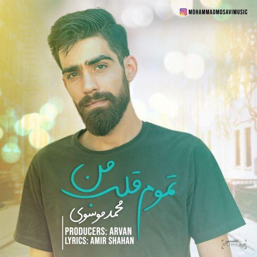 دانلود موزیک جدید محمد موسوی تموم قلب من