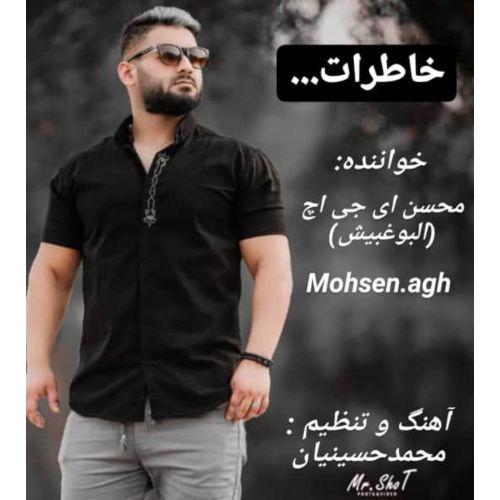 دانلود موزیک جدید محسن ای جی اچ خاطرات