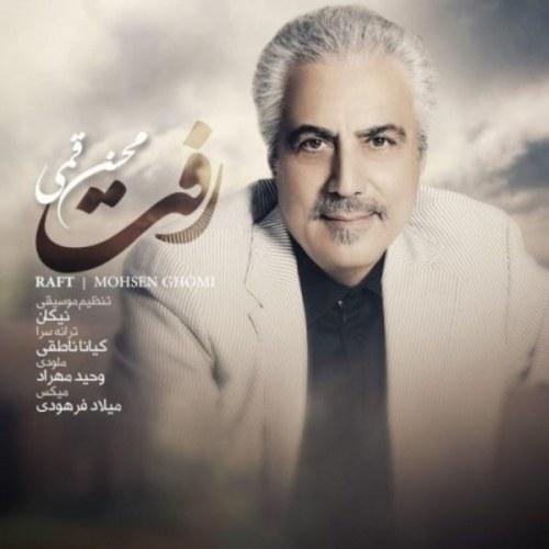 دانلود موزیک جدید محسن قمی رفت