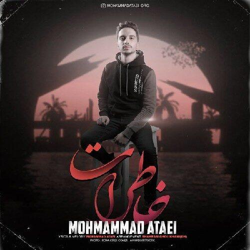 دانلود موزیک جدید محمد عطائی خاطرات