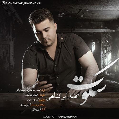 دانلود موزیک جدید محمد ایرانشاهی سکوت