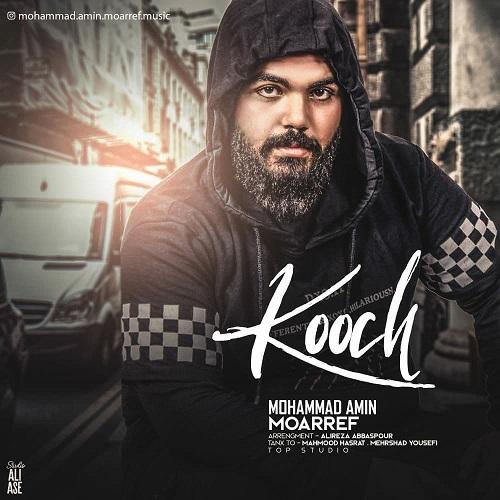 دانلود موزیک جدید محمد امین معرف کوچ