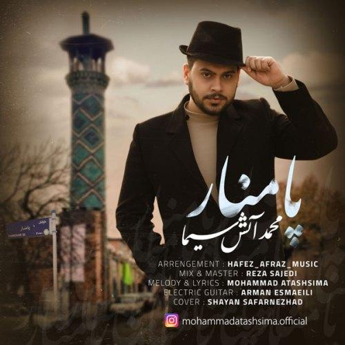 دانلود موزیک جدید محمد آتش سیما پا منار