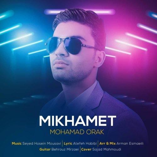 دانلود موزیک جدید محمد اوراک میخوامت