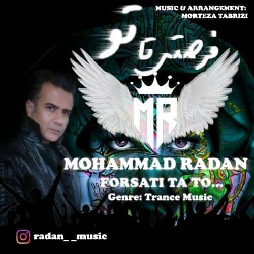 دانلود موزیک جدید محمد رادان فرصتی تا تو