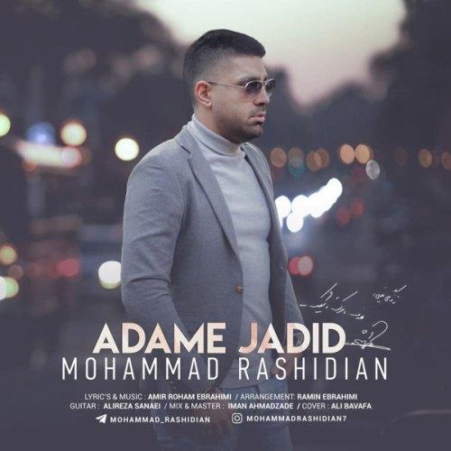 دانلود موزیک جدید محمد رشیدیان آدم جدید