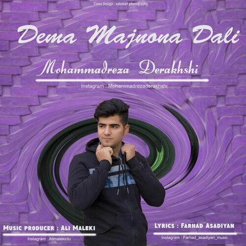 دانلود موزیک جدید محمد رضا درخشی دمه مجنونه دلی