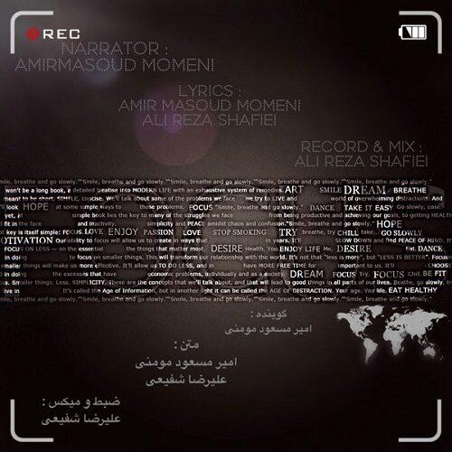 دانلود موزیک جدید امیر مسعود مومنی فوکوس