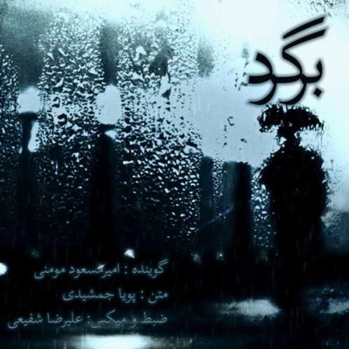 دانلود موزیک جدید امیر مسعود مومنی برگرد