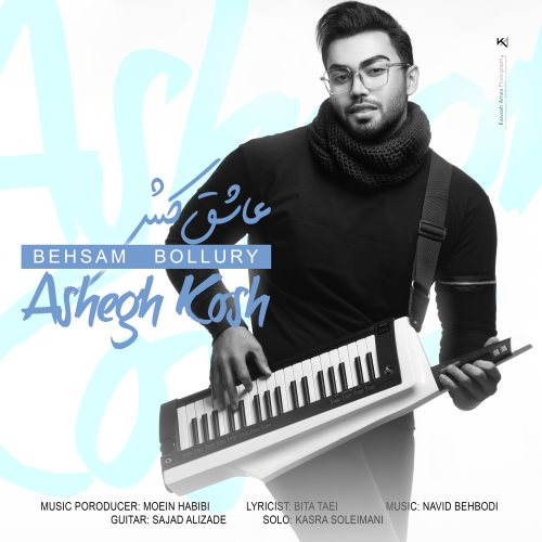دانلود موزیک جدید بهسام بلوری عاشق کش
