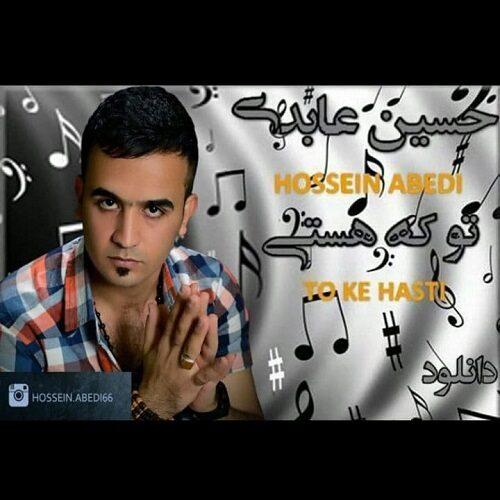 دانلود موزیک جدید حسین عابدی تو که هستی