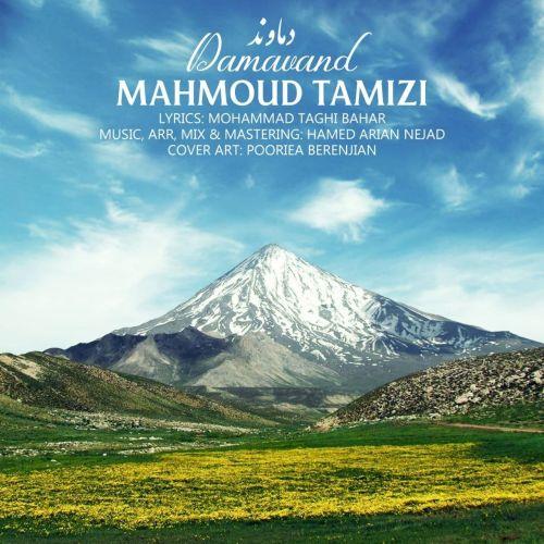 دانلود موزیک جدید محمود تمیزی دماوند