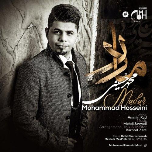 دانلود موزیک جدید محمد حسینی مادر