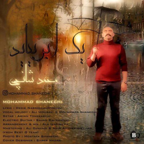 دانلود موزیک جدید محمد شانچی یک ابر بیاید