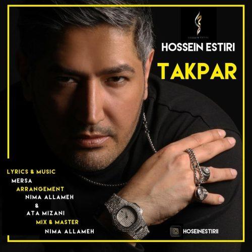 دانلود موزیک جدید حسین استیرى تک پر