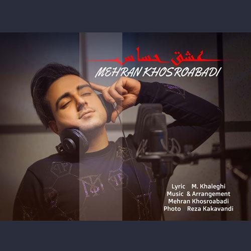 دانلود موزیک جدید مهران خسروآبادی عشق حساس