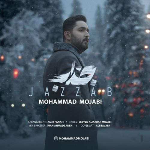 دانلود موزیک جدید محمد مجابی جذاب