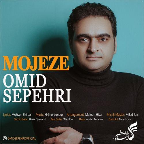 دانلود موزیک جدید امید سپهری معجزه