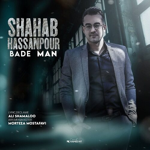 دانلود موزیک جدید شهاب حسن پور بعد من