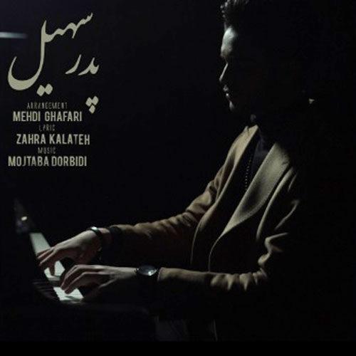دانلود موزیک جدید سهیل پدر