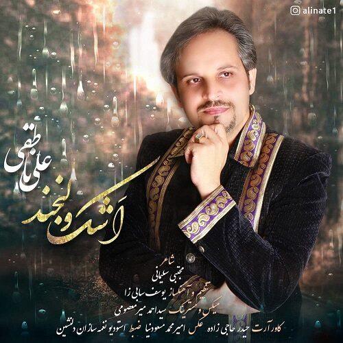 دانلود موزیک جدید علی ناطقی اشک و لبخند